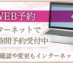 webyoyaku3_off