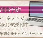 webyoyaku3_on