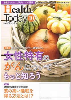 Health Today10月号
