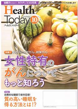 Health Today10月号
