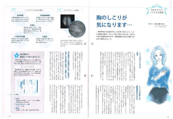 Health guide10月号