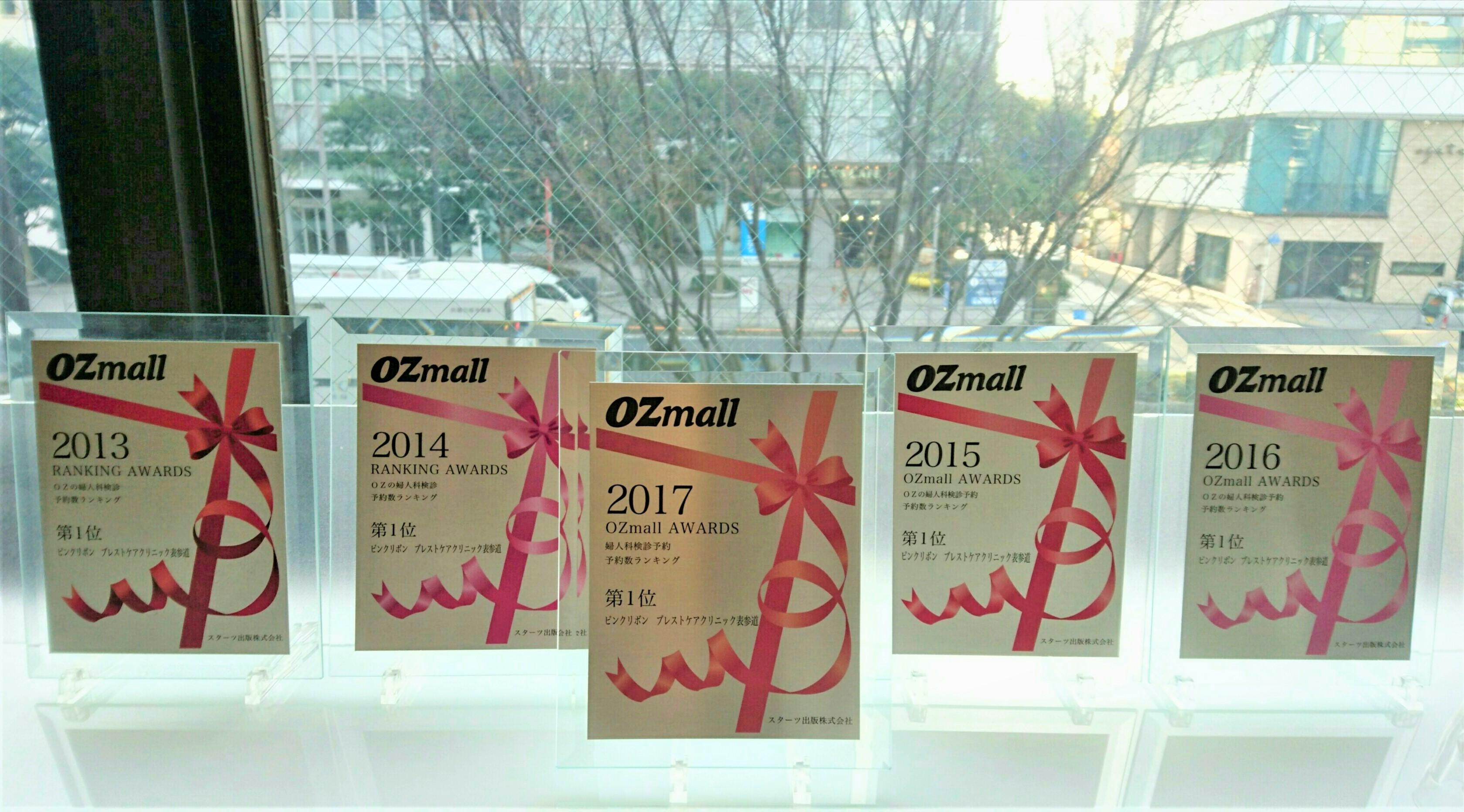 OZmollの婦人科検診予約数 5年連続で第一位