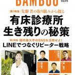 bamboo20200929_001